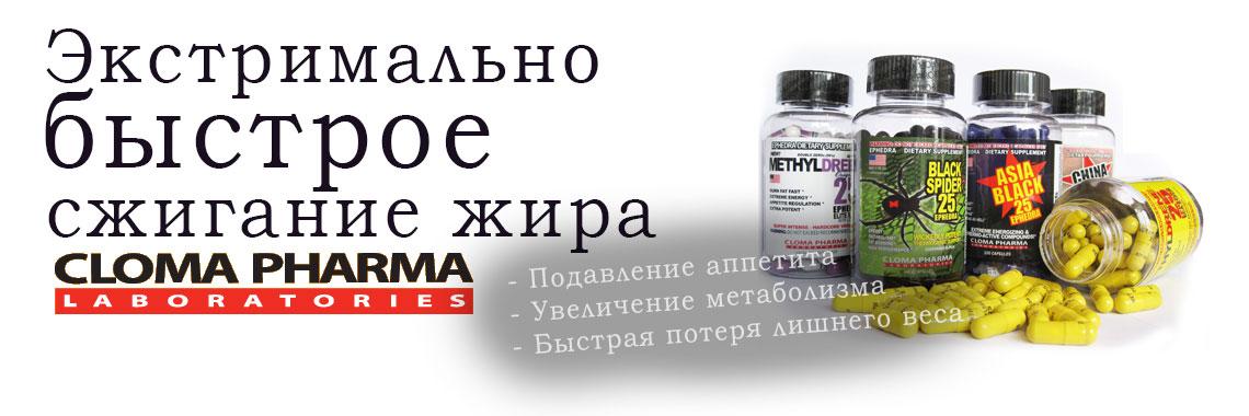 Жиросжигатель от Cloma Pharma
